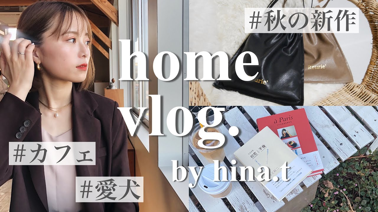 【vlog】カフェ巡り/ネイル/秋の新作バッグ/愛犬...【Reurie'】