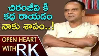 Comedian LB Sriram Over Chiranjeevi's Hitler Movie Script | Open Heart With RK | ABN Telugu