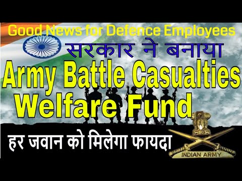 Army Battle Casualties Welfare Fund  (ABCWF) For Defence Employees_Defence Employees Latest News