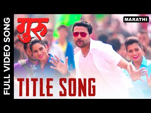 Guru Title | Full Video Song | Ankush Chaudhari | Guru