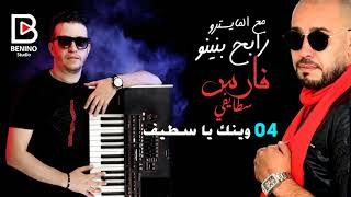 Cheb Fares Staifi Et Rabeh Benino 2019 - Winak Ya Setif شاب فارس و رابح بينينو- وينك يا سطيف