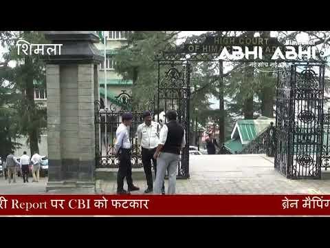 Gudiya Murder Case: अधूरी Report पर CBI को फटकार