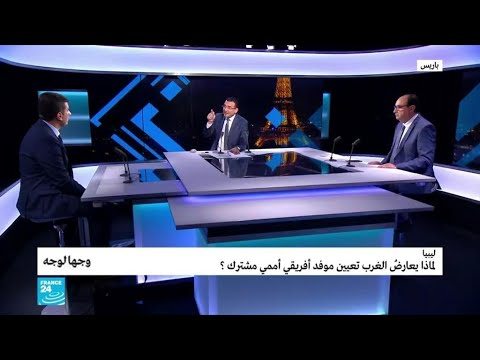 ليبيا: لماذا يعارضُ الغرب تعيين موفد أفريقي أممي مشترك ؟  - نشر قبل 7 ساعة