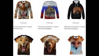 ФУТБОЛКИ С ЖИВОТНЫМИ 3D.Купить 3d футболку,3d толстовку,3d лонгслив,3d бомбер,3d майку с животными(, 2016-10-27T18:10:36.000Z)
