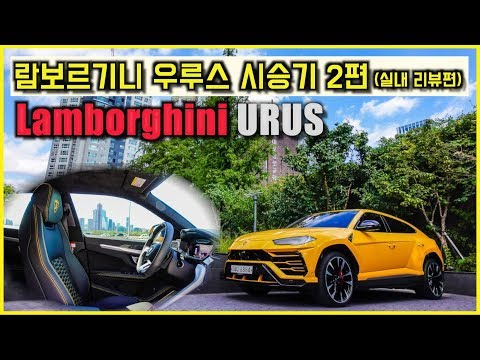 최첨단 기술, 람보르기니 우루스 종합시승기 2부 (실내리뷰) Lamborghini Urus Review I 지미림의 지미필름