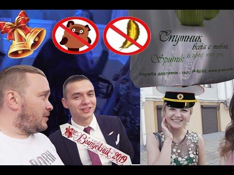 Выпускной Улан-Удэ/ БЛЮМБЕРГ