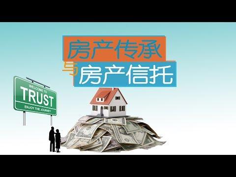 房产传承与房产信托 How to Inherit Properties with Trust? 安家纽约LivingInNY (01/24/18)