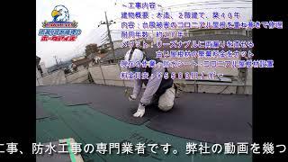 あきる野市 コロニアル屋根のリフォーム カバー工法 thumbnail