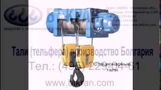видео Таль электрическая двухскоростная MD, г/п 2т Н 12м
