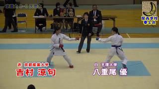 Karate Kansai,Japan 2018 第52回関西学生個人 女子組手-50kg決勝戦 吉...