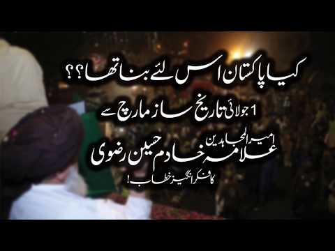Kya Pakistan Is leye Bana tha?   Allama Khadim Hussain Rizvi 2018 thumbnail