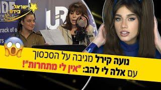 נועה קירל מגיבה על הסכסוך עם אלה לי להב: ״אין לי מתחרות״!