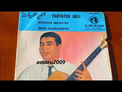 Akli Yahiatene :ines