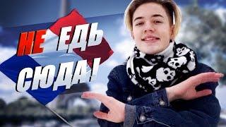 Прежде чем поехать во Францию, ПОСМОТРИ это видео