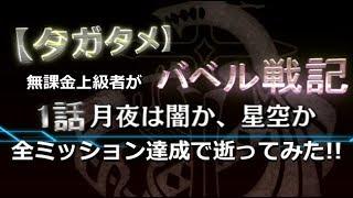 1話~7話 動画まとめ http://youta-game.hatenablog.com/entry/baberu4_...