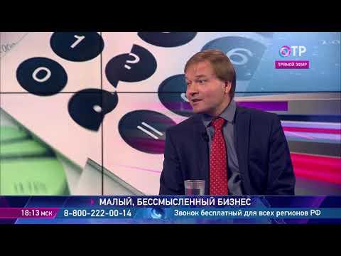 Владимир Буев: В России сложился такой тип экономики, которой не нужен малый бизнес