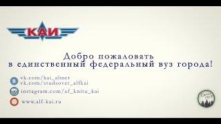 Альметьевский филиал КНИТУ-КАИ