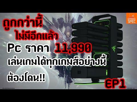 !! จัดไป !!สเปค pc ราคา11,990 ถูกกว่านี้ไม่มีอีกแล้ว G4560 +1050 และทดสอบการเล่นเกมจะลื่นแค่ไหน EP 1