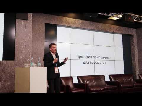 Моё выступление на конференции