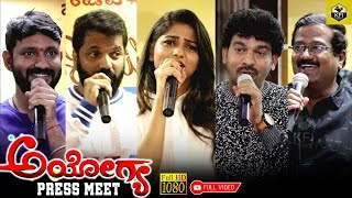 Ayogya Kannada Movie Press Meet Full HD Video | Sathish Ninasam, Rachitha Ram | Yenammi Yenammi