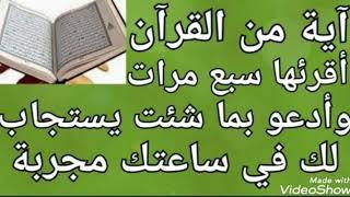 آية من القرآن أقرئها سبع مرات وأدعو بما شئت يستجاب لك في ساعتك مجربة مأكدة .