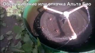 видео Септик АльтаБио