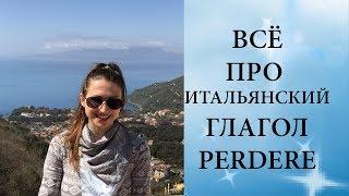 ВСЁ ПРО ГЛАГОЛ METTERE| Итальянский глагол PERDERE| Ур.50 Итальянский язык для начинающих