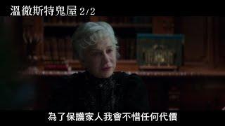 【溫徹斯特鬼屋】正式預告2/2上映