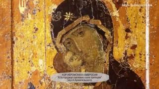 Икона Божией Матери Владимирская - Духовная музыка с иеромонахом Амвросием
