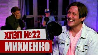 ВАЛИК МИХИЕНКО (Improv Live Show / DZK) про плаценту и бомжей | ХОРОШИЙ ПЛОХОЙ ЗЛОЙ ПОДКАСТ №22