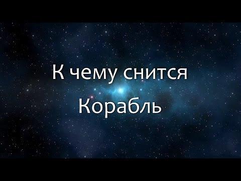 К чему снится Корабль (Сонник, Толкование снов)