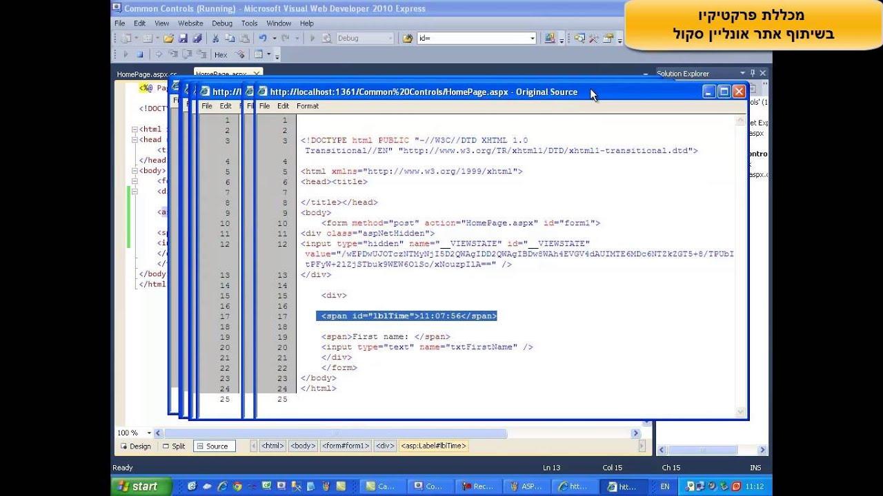 קורס תכנות ASP.NET דוט נט תגובות צד שרת-שיעור 03