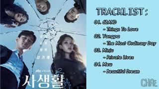 Download Private Lives (사새활) OST Playlist 1~4