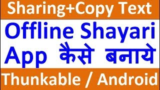 How to create a Shayari Apps in Thunkable - HTML File Import in Thunkable