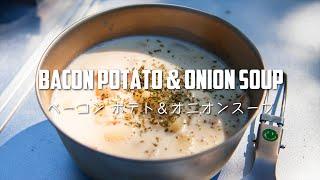 ベーコン ポテト&オニオンスープ