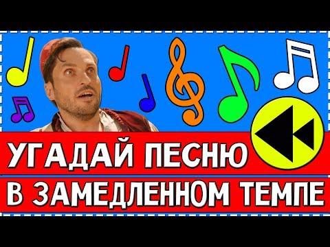 УГАДАЙ ПЕСНЮ В ЗАМЕДЛЕННОМ ТЕМПЕ ЗА 10 СЕКУНД !
