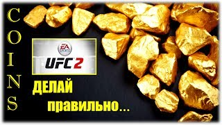 UFC 2 Гайд по фарму золота в Ultimate team (COINS,GOLD) от Baltsevantonio (секреты,фишки,обучение)
