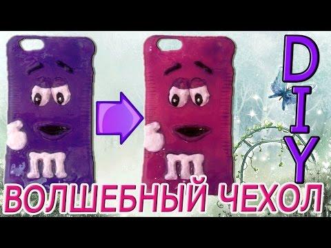 видео: diy/Как сделать ВОЛШЕБНЫЙ ЧЕХОЛ для телефона/how to make a magic phone case