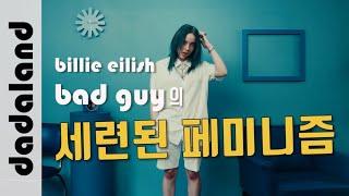 빌리 아일리시 (Billie Eilish) - 'bad guy' 뮤비해석 | 다다랜드