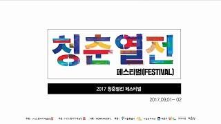 [청춘열전 2017]  '흥' 페스티벌 - 전체하이라이트