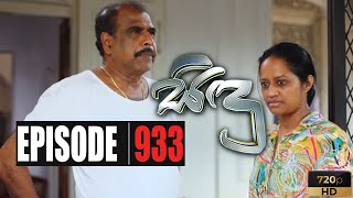 Sidu | Episode 933 04th March 2020 Thumbnail