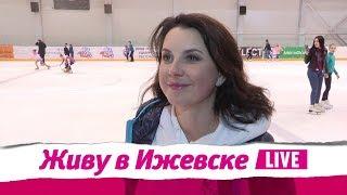 Ирина Слуцкая в Ижевске