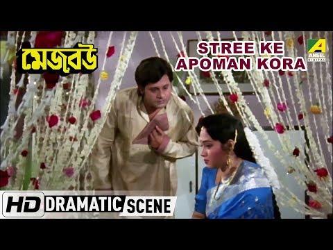 Stree Ke Apoman Kora | Dramatic Scene | Chumki Chowdhury | Tapas Paul