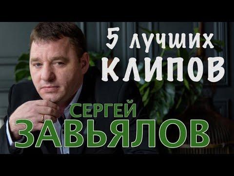 Сергей Завьялов  -  5 Лучших клипов