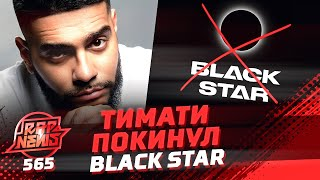 Тимати ушел из Black Star   Ивлеева и Элджей заболели коронавирусом  #RapNews 565