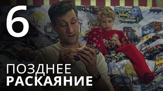ПОЗДНЕЕ РАСКАЯНИЕ. Серия 6 ≡ THE LATE REGRET. Episode 6