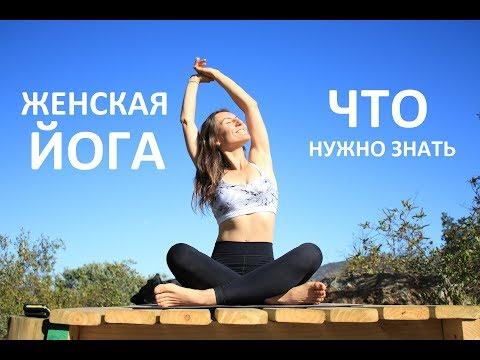 Женская йога что нужно знать - Йога во время беременности, менструации, детская | Chilelavida