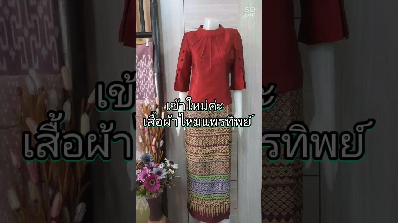 เสื้อผ้าไหมแพรทิพย์ และผ้าฝ้ายทอลายมัดหมี่ #เสื้อผ้าไทย #ชุดผ้าไทย #เสื้อไหมแพรทิพย์ #1 (24/04/64)
