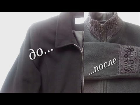 Как перешить кашемировое пальто, моделируем воротник.