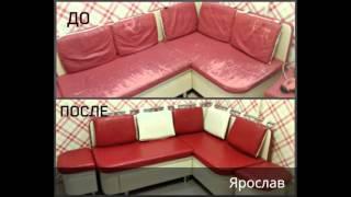 Ремонт и перетяжка мягкой мебели Киев(, 2016-04-06T16:47:26.000Z)